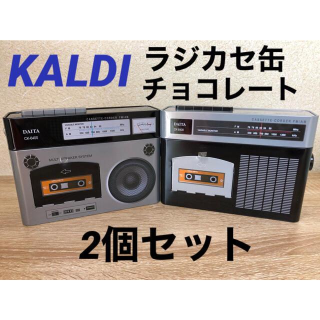 KALDI(カルディ)の【新品・未開封】KALDI カルディ ラジカセ缶チョコレート 2個セット 食品/飲料/酒の食品(菓子/デザート)の商品写真