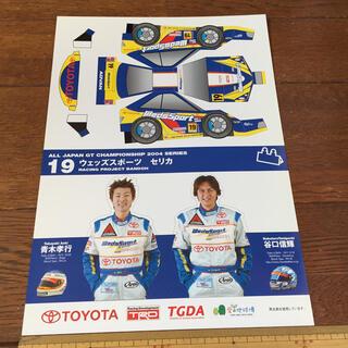 トヨタ(トヨタ)の2004年19ウェッズスポーツセリカ、ペーパークラフト(模型/プラモデル)