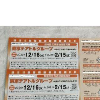 東京テアトル☆劇場指定共通映画券2枚☆(その他)