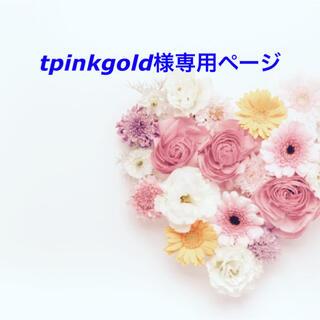 tpinkgold様専用ページ(ピアス)