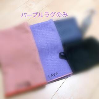 【もねこ様専用】LAVA ヨガラグ パープル(ヨガ)