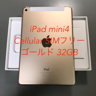 Apple - iPad mini4 Cellular SIMフリー 32GB