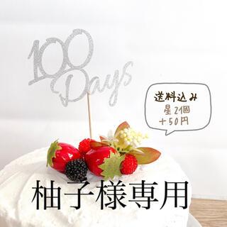 100Days、ゴールド(お食い初め用品)