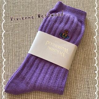 ヴィヴィアンウエストウッド(Vivienne Westwood)のVivienne Westwood ヴィヴィアンソックス 紫(ソックス)