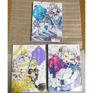 角川書店 - 捨てられた皇妃 1〜3