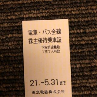 東急電鉄 乗車券 1枚(鉄道乗車券)