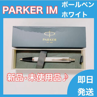 パーカー(Parker)のhanaさん 専用化♪(ペン/マーカー)