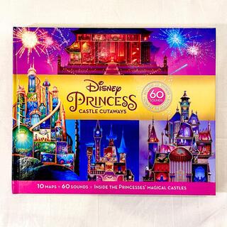 ディズニー(Disney)の新品/ディズニープリンセス 英語絵本 ラプンツェル アリエル 美女と野獣 他(絵本/児童書)