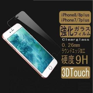 iPhone8 iPhone8plus ガラスフィルム クリア 硬度9H(保護フィルム)