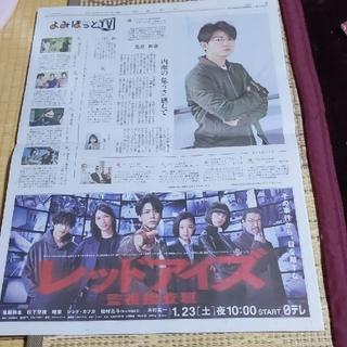 カトゥーン(KAT-TUN)の読売新聞 よみほっとTV 亀梨和也(アイドルグッズ)