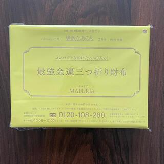 タカラジマシャ(宝島社)の素敵なあの人 2月号付録(財布)