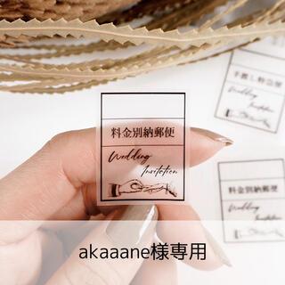 【専用】akaaane様 料金別納郵便シール 手渡し特急便(その他)