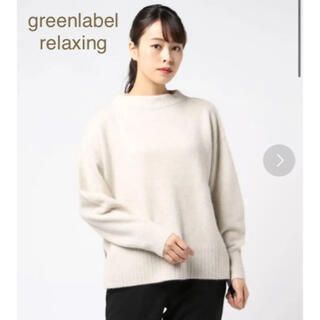 green label relaxing - グリーンレーベルリラクシング フォックス ボトルネックニット ホワイト