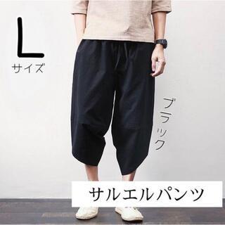 サルエルパンツ パンツ ズボン メンズ ブラック L 即日発送 送料(サルエルパンツ)