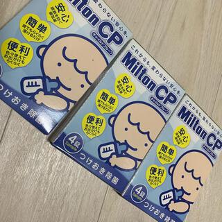 ミントン(MINTON)のミルトン 12錠(哺乳ビン用消毒/衛生ケース)