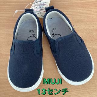 MUJI (無印良品) - 新品タグ付き☆無印良品 スリッポン ネイビー ベビー 紺 スニーカー 13センチ
