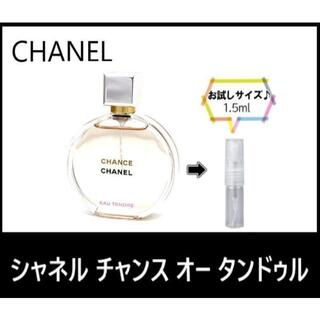 シャネル(CHANEL)のCHANEL シャネル チャンス オータンドゥル 1.5ml  匿名配送(サンプル/トライアルキット)