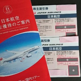 最新 JAL 株主優待券2枚&優待冊子一冊  (航空券)