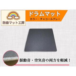 【新品】ドラムマット 電子ドラムマット 防音マット(その他)