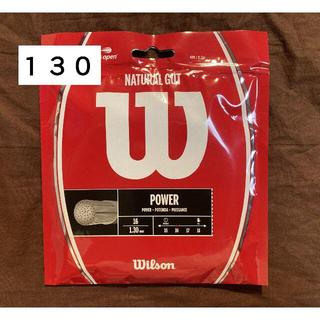 wilson - ウィルソン ナチュラルガット 130 Wilson★新パッケージ