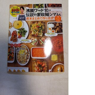 タカラジマシャ(宝島社)の沸騰ワード10×伝説の家政婦シマさん週末まとめて作りおき!平日らくらくごはん(料理/グルメ)