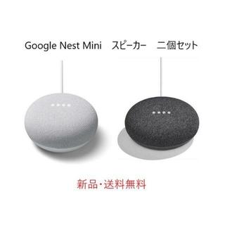 グーグル(Google)のGOOGLE Nest MINI Chalk&Charcoalセット(スピーカー)