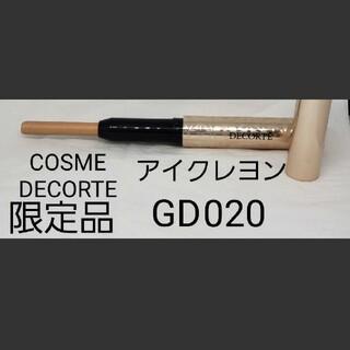 コスメデコルテ(COSME DECORTE)のコスメデコルテ アイクレヨン GD 020 限定品(アイシャドウ)