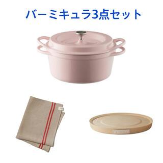 バーミキュラ(Vermicular)のバーミキュラ オーブンポットラウンド18cm+キッチンアイテムセット 新品未使用(鍋/フライパン)