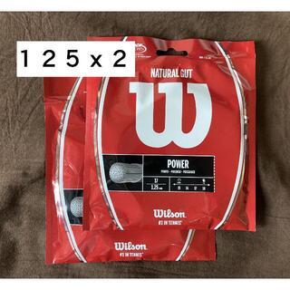 ウィルソン(wilson)の2個セット★ウィルソン ナチュラルガット 125 Wilson★新パッケージ(その他)