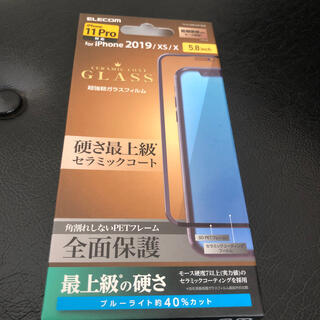 エレコム(ELECOM)のiPhone 11Pro XS Xフルカバーガラスフィルムセラミックコート(保護フィルム)