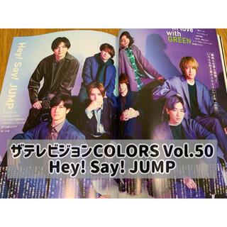 ヘイセイジャンプ(Hey! Say! JUMP)のザテレビジョンCOLORS Vol.50 Hey! Say! JUMP 切り抜き(アート/エンタメ/ホビー)