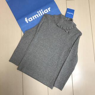 familiar - 【現行品】【新品未使用】familiar タートルネックセーター 110
