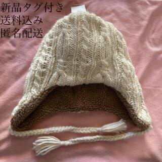 シマムラ(しまむら)の(270) 新品 裏ボア 耳当て付き ニット帽 ホワイト ブラウン(ニット帽/ビーニー)