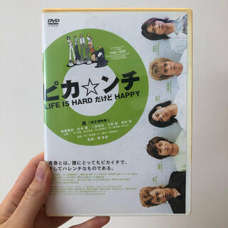 □ ピカ☆ンチ LIFE IS HARD だけど HAPPY DVD(日本映画)