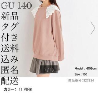 ジーユー(GU)の(474)  新品 GU 140 レースコンビネーションスウェットプルオーバー(Tシャツ/カットソー)