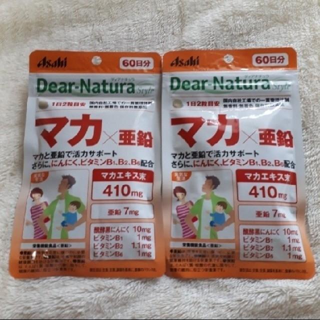 アサヒ(アサヒ)のディアナチュラ マカ×亜鉛 60日分×2袋 食品/飲料/酒の健康食品(ビタミン)の商品写真