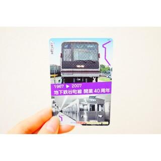 【未使用】スルッとKANSAI 1000円分(鉄道乗車券)