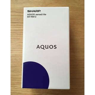 SHARP - AQUOS sense3 lite (ブラック)