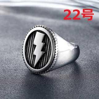 雷神 ライトニング 稲妻 モチーフ シルバー リング 指輪 22号(リング(指輪))