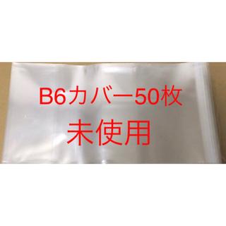 ★未使用★透明ブックカバー 青年コミック/BLコミック/B6サイズ用 50枚(ボーイズラブ(BL))