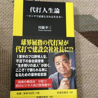 ハンシンタイガース(阪神タイガース)の代打人生論 ピンチで必要とされる生き方(文学/小説)