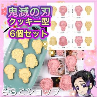 明日発送お得!!安い❤【鬼滅の刃】クッキー型6個セット❤(調理道具/製菓道具)