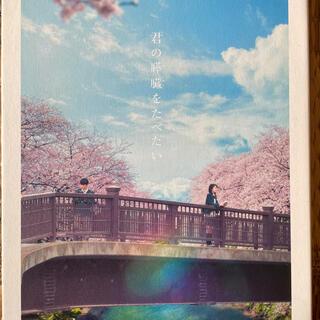 君の膵臓をたべたい Blu-ray 豪華版(日本映画)