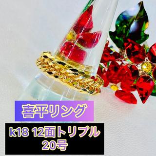 (新品) K18 12面トリプル 喜平リング(太) 20号 6.5g [76](リング(指輪))