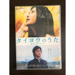 タイヨウのうた スタンダード・エディション DVD(日本映画)