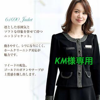 ジョア(Joie (ファッション))のKM様専用 事務服9号 アンジョア ジャケット(シャツ/ブラウス(長袖/七分))