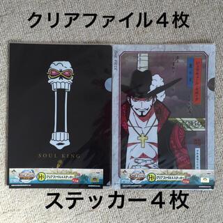 ワンピース☆クリアファイル&ステッカー(クリアファイル)