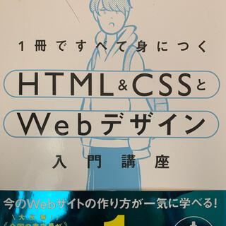 エイチティーエムエル(html)の1冊ですべて身につくHTML & CSSとWebデザイン入門講座 (コンピュータ/IT)