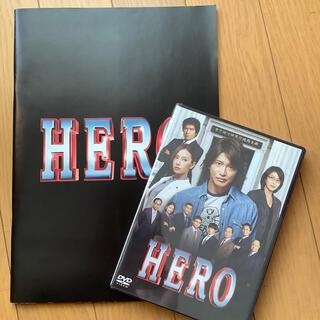 スマップ(SMAP)のHERO 2015 スタンダード・エディション 未開封DVD とパンフレット(日本映画)