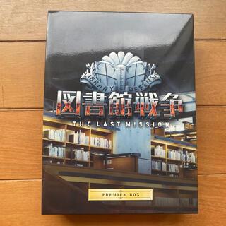 映画 図書館戦争THE LAST MISSION プレミアムボックス(日本映画)